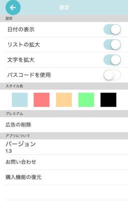 アリスのメモ帳アプリ2