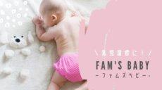 ファムズベビー愛用歴2年のリアルな口コミ【乳児湿疹体験談】