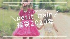プティマインの福袋【2021年】の可愛い中身をネタバレ!予約方法や購入場所は?