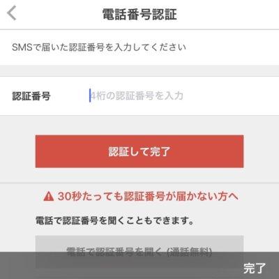 メルカリの招待コード入力方法09