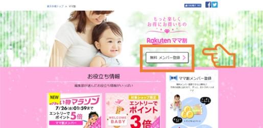 ママ割登録方法01