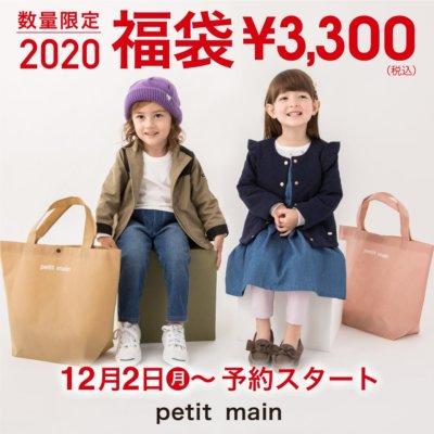 プティマイン福袋2020
