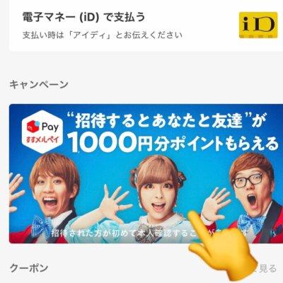 メルペイ招待で1000円の方法01